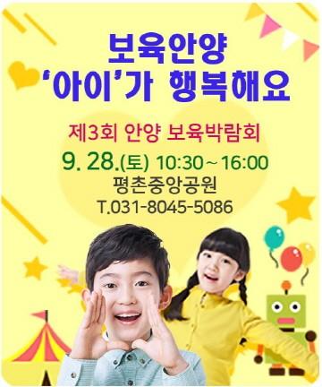 제3회 안양보육박람회